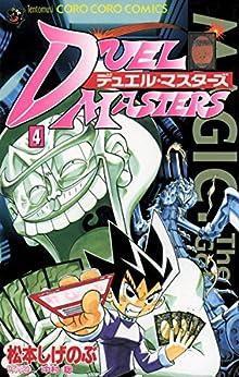 [松本しげのぶ]のデュエル・マスターズ(4) (てんとう虫コミックス)