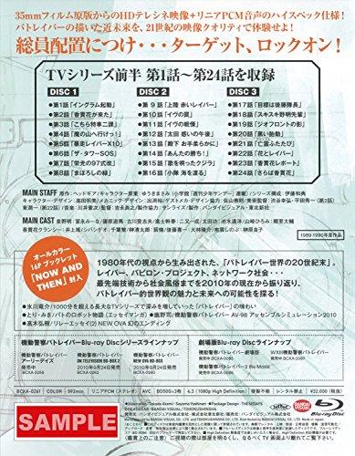 機動警察パトレイバーONTELEVISIONBD-BOX1[Blu-ray]