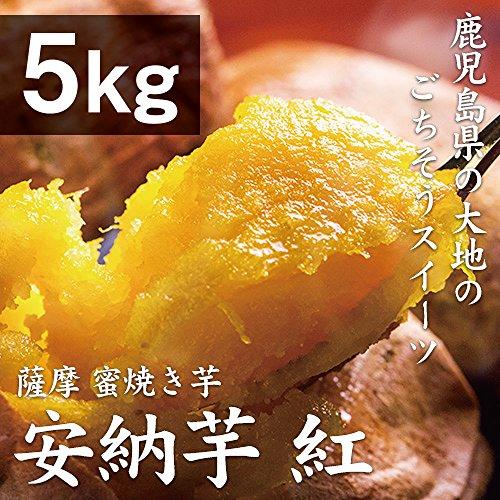 薩摩 蜜焼き芋 安納芋 5kg (冷凍焼き芋) 鹿児島県産さつまいも 安納いも あんのういも