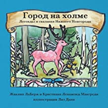 City on the Hill: Tales and Legends of Nizhny Novgorod (Russian Edition)