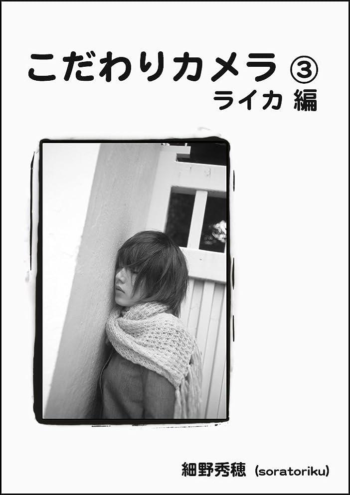 大胆エンジン反逆者こだわりカメラ 3 [ライカ編]