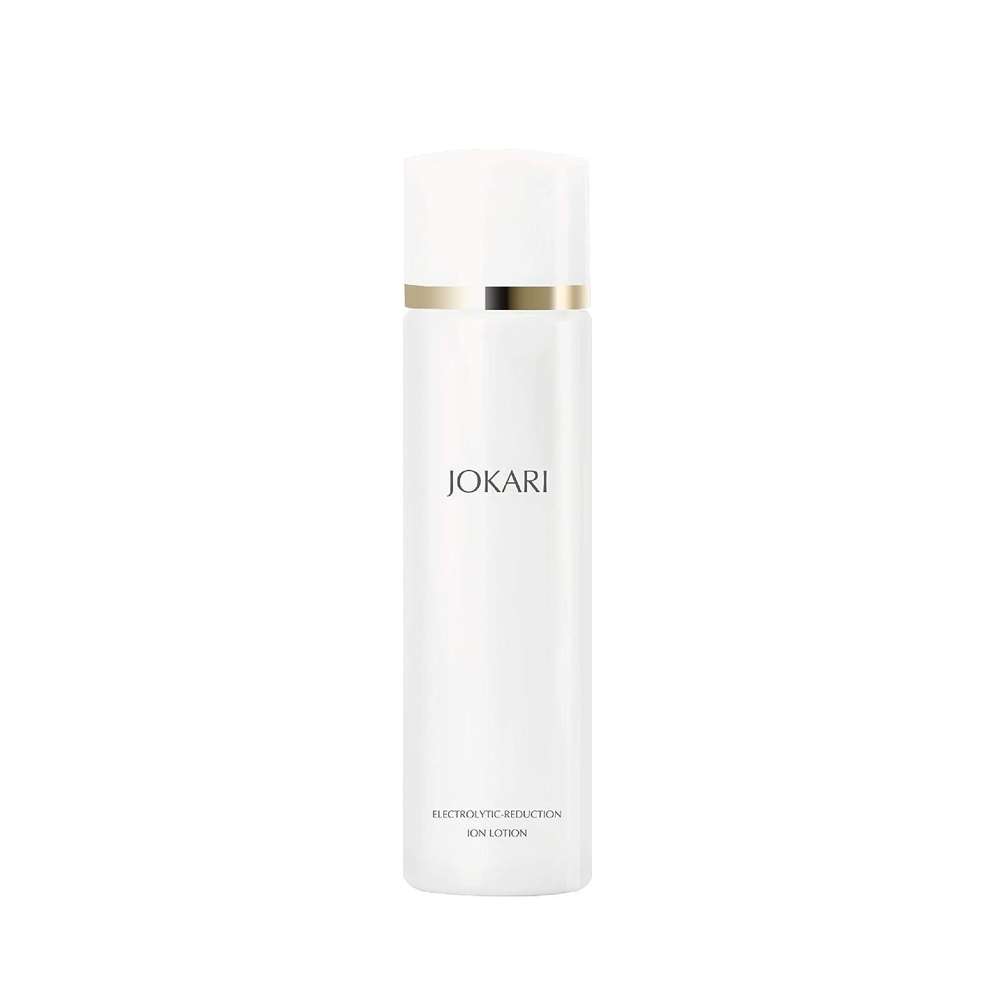 換気リス扇動するJOKARI ジョカリ イオンローション 化粧水 150ml