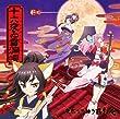TVアニメ「SHOW BY ROCK!!#」徒然なる操り霧幻庵 挿入歌「十六夜ゐ雪洞唄」