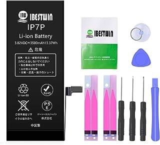 IBESTWIN iphone7P 大容量 バッテリー 3500mAh 標準工具セット付き 日本語説明書付け 【PSE認証済】 (iphone7Plus用)