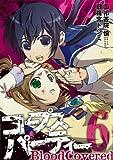 コープスパーティー BloodCovered(6) (ガンガンコミックスJOKER)