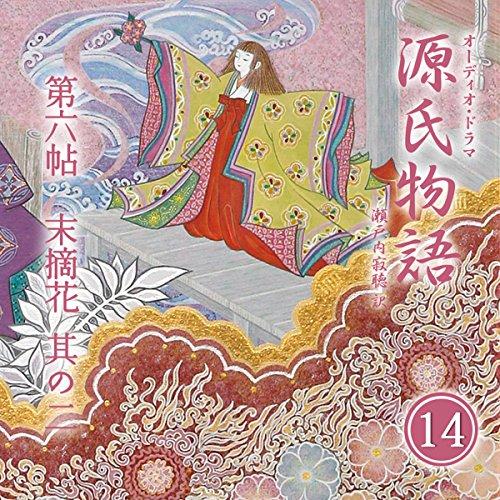 『源氏物語 瀬戸内寂聴 訳 第六帖 末摘花 (其の二)』のカバーアート
