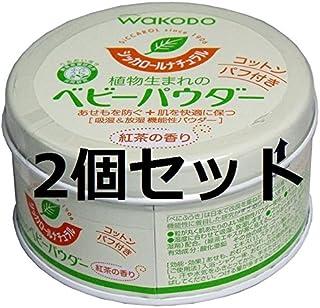 植物生まれのベビーパウダー 和光堂 シッカロールナチュラル 紅茶の香り 120g 2個セット