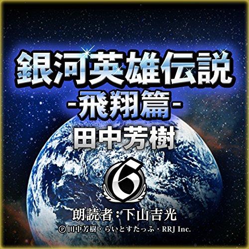 銀河英雄伝説6 飛翔篇 | 田中 芳樹