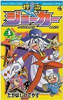 怪盗ジョーカー 3 (コロコロドラゴンコミックス)