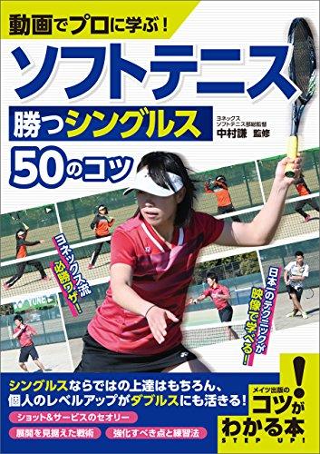 動画でプロに学ぶ!ソフトテニス 勝つシングルス 50のコツ コツがわかる本