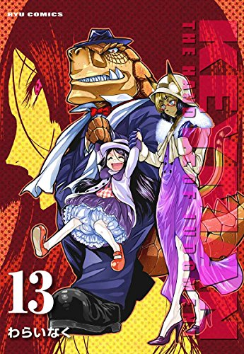KEYMAN 13 (リュウコミックス)