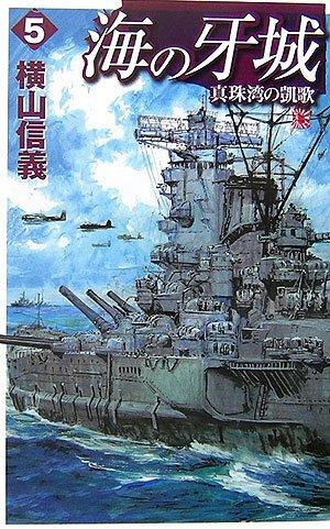 海の牙城〈5〉真珠湾の凱歌 (C・NOVELS)