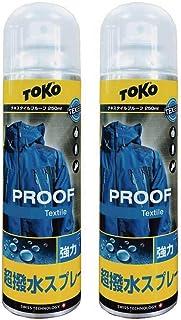 TOKO(トコ) ウェア用 撥水スプレー テキスタイルプルーフ TEXTILE PROOF 250ml 5582623【GORE-TEX対応】 (2本)