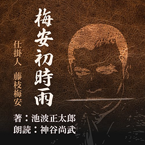 『梅安初時雨 (仕掛人 藤枝梅安より)』のカバーアート