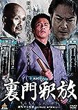 裏門釈放[DVD]