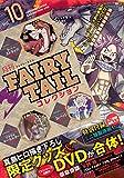 月刊 FAIRY TAIL コレクション Vol.10 (講談社キャラクターズライツ)