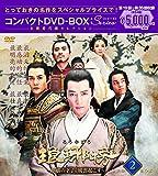 琅邪榜~麒麟の才子、風雲起こす~ コンパクトDVD-BOX2<本格時代劇セレクション>[DVD]