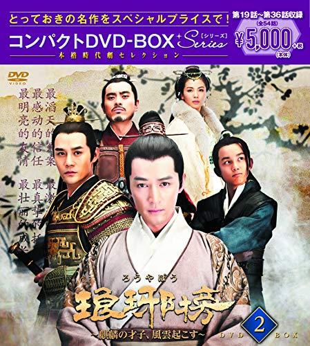 琅邪榜(ろうやぼう)~麒麟の才子、風雲起こす~ DVD-BOX2