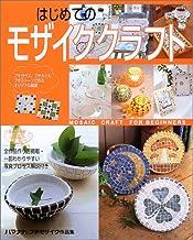 はじめてのモザイククラフト (レディブティックシリーズ―クラフト (2035))
