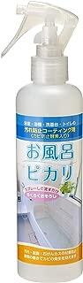 お風呂の汚れ防止コーティング剤【お風呂ピカリ】