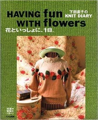 花といっしょに、1日 (下田直子のKNIT DIARY)