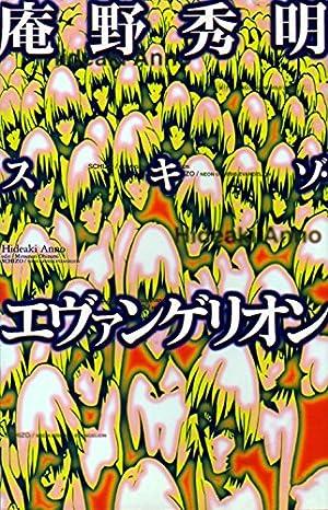「庵野秀明(映画監督、アニメーター)&安野モヨコ(漫画家)」