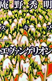 庵野秀明 スキゾ・エヴァンゲリオン Kindle版
