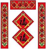 二行連句中国結び新年2021年春節新年の家の装飾春節セット、春節、カード、赤い封筒、ギフトボックスの装飾を含む春のフェスのための伝統的な赤いラッキー