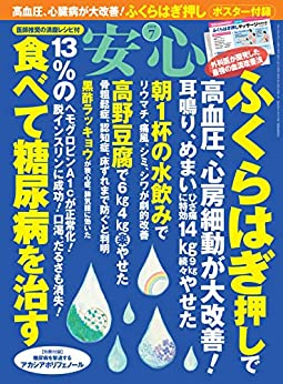 [安心編集部]の安心2019年7月号 [雑誌]