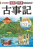 オールカラー 地図と写真でよくわかる! 古事記