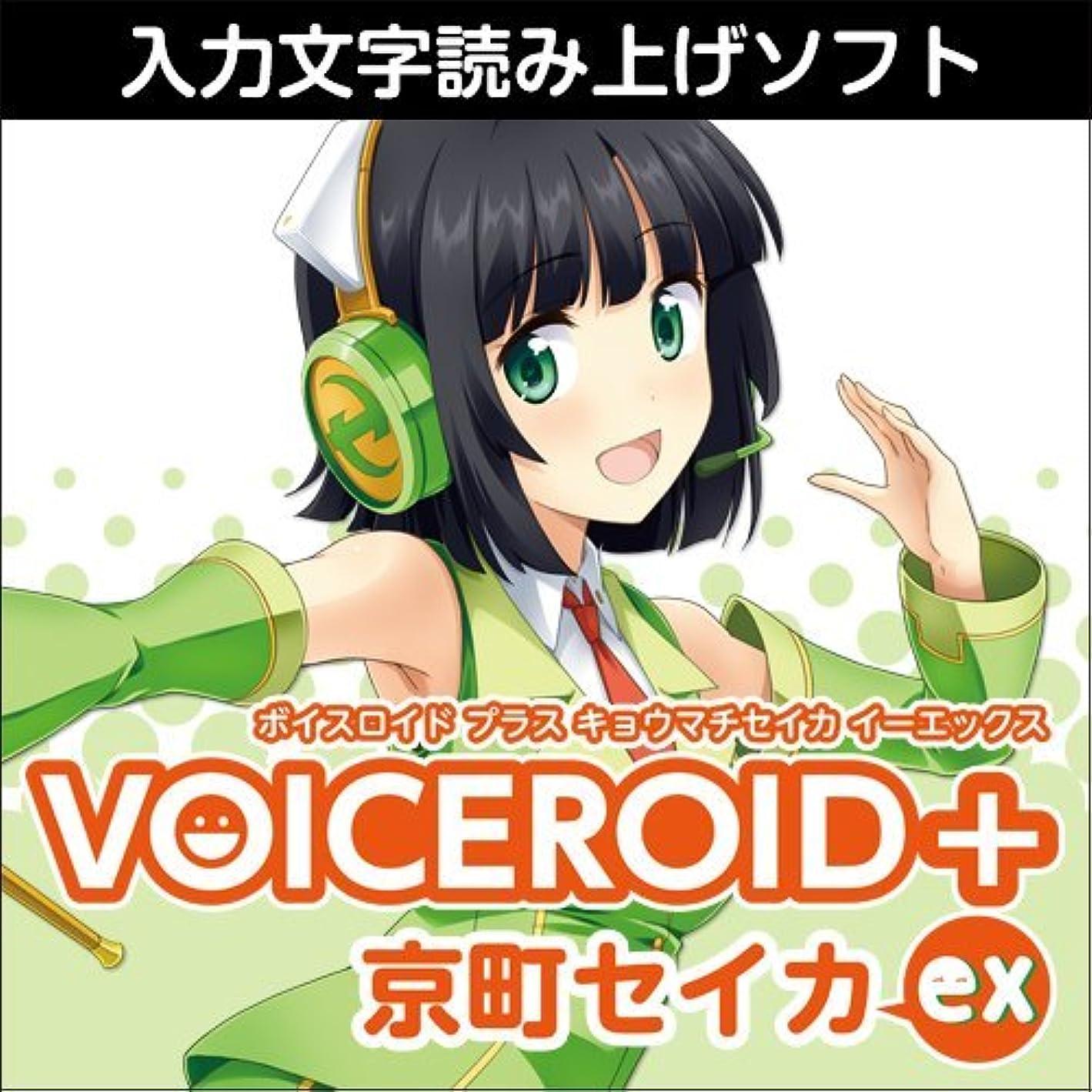雪だるま玉力強いVOICEROID+ 京町セイカ EX|ダウンロード版