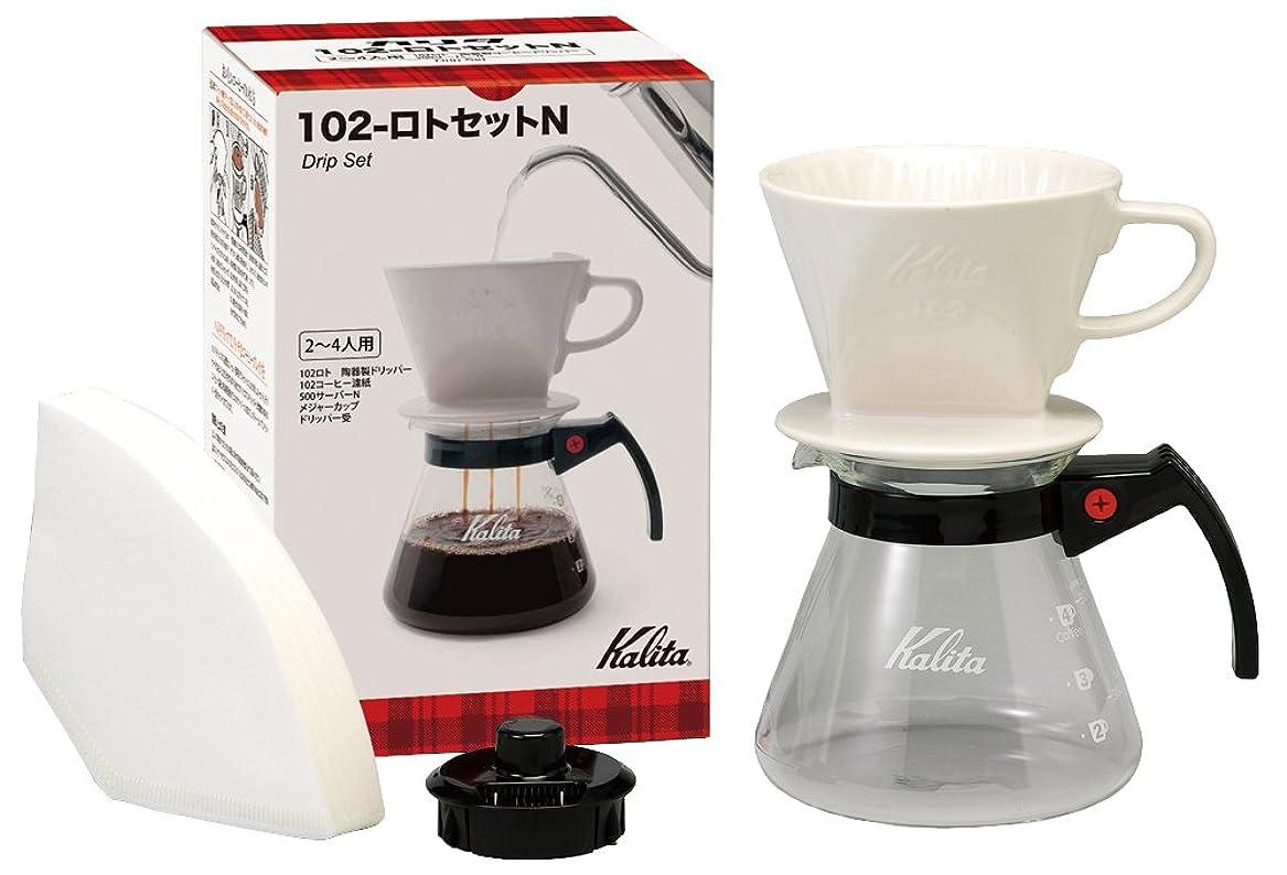 発明スリルタックカリタ Kalita コーヒー ドリップセット 102-ロトセットN (2~4人用) #35163