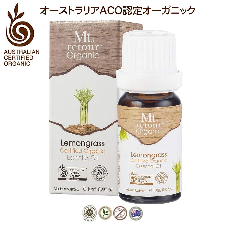 報復するテストパンフレットMt. retour ACO認定オーガニック レモングラス 10ml エッセンシャルオイル(無農薬有機)アロマ