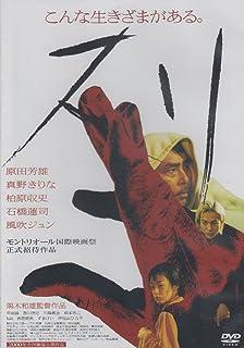 スリ [DVD]