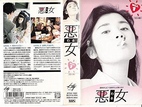 悪女 第1巻 [VHS]