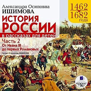 Couverture de Istoriya Rossii v rasskazakh dlya detey: Chast' 2: 1462-1682 gg. Ot Ivana III do Pervykh Romanovykh [Russia's History in Stories for Children, Part 2: 1462-1682]