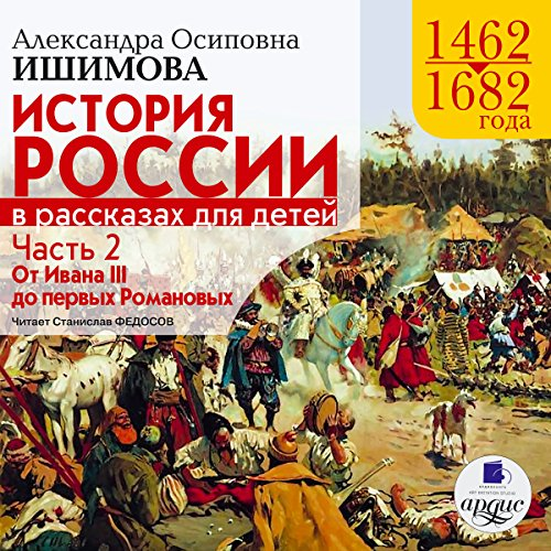 Istoriya Rossii v rasskazakh dlya detey: Chast' 2: 1462-1682 gg. Ot Ivana III do Pervykh Romanovykh [Russia's History in Stories for Children, Part 2: 1462-1682] audiobook cover art