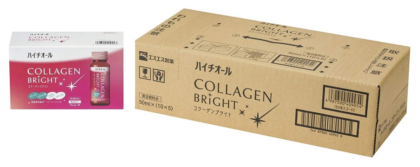 装置狼ヘビエスエス製薬 ハイチオール コラーゲンブライト50ml×50本(ケース)