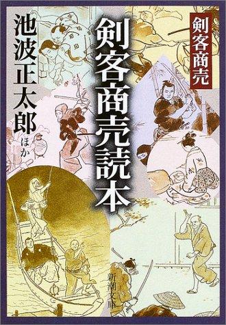剣客商売読本 (新潮文庫)