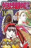 やじきた学園道中記II 10 (プリンセス・コミックス)