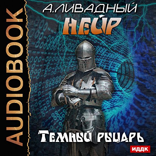 The Dark Knight [Russian Edition] audiobook cover art