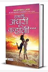 Hamari Adhoori Kahani… (Hindi Edition) Kindle Edition