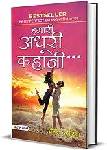 Hamari Adhoori Kahani… (Hindi Edition)