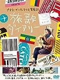 ナオト・インティライミ冒険記 旅歌ダイアリー DVD[DVD]