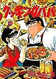 クッキングパパ(26) (モーニングコミックス)