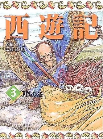 西遊記〈3〉水の巻 (斉藤洋の西遊記シリーズ (3))