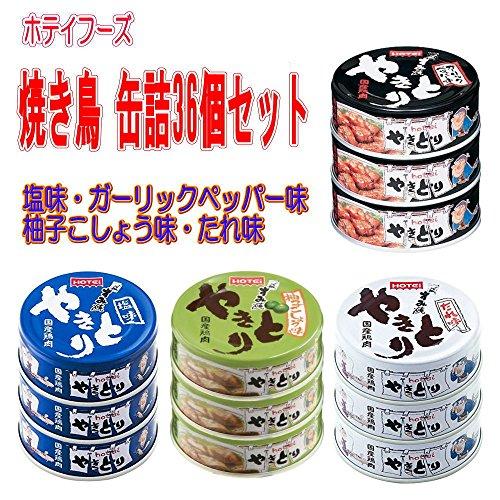 ホテイ ほていフーズ 缶詰 焼き鳥 たれ味 塩味 柚子こしょう味 ガーリックペッパー味 4種 36缶セット