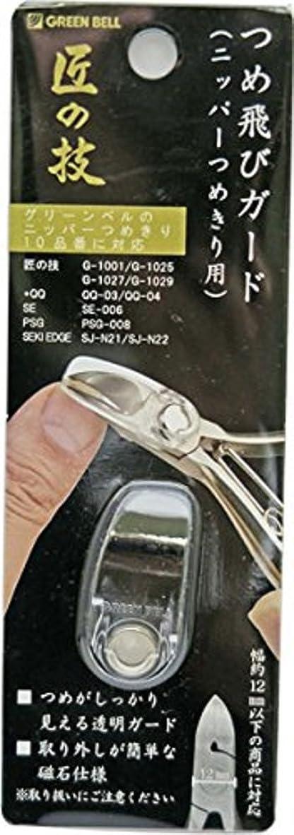 流メンタル範囲匠の技 つめ飛びガード(ニッパーつめきり用)G-1034
