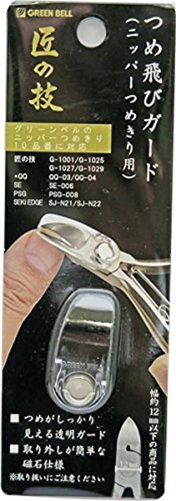 増幅化合物悲しむ匠の技 つめ飛びガード(ニッパーつめきり用)G-1034