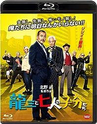 映画「龍三と七人の子分たち」@よみうりホール